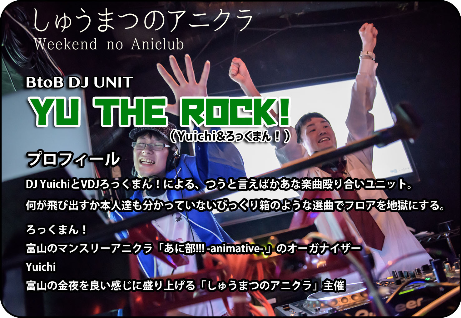 YU THE ROCK!